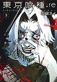 東京喰種 トーキョーグール : re 3 (ヤングジャンプコミックス)