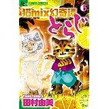 猫mix幻奇譚とらじ (6) (フラワーコミックスアルファ)