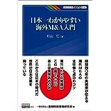 日本一わかりやすい海外M&A入門 (KINZAIバリュー叢書)