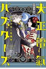 大正電氣バスターズ~不良少女と陰陽師~ 2 (プリンセス・コミックス) Kindle版