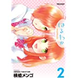 はるわか : 2 (アクションコミックス)