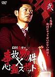 『島田秀平の事故物件×心霊スポット』弐巻 [DVD]