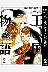 王国物語 2 (ヤングジャンプコミックスDIGITAL) Kindle版