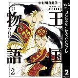王国物語 2 (ヤングジャンプコミックスDIGITAL)