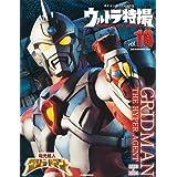 ウルトラ特撮 PERFECT MOOK vol.16 電光超人グリッドマン (講談社シリーズMOOK)
