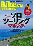 BikeJINセレクション ソロツーリング成功BOOK (エイムック 4110)