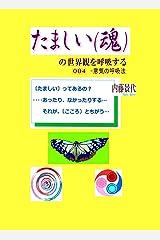 たましい(魂)の世界観を呼吸する 004-意気の呼吸法 Kindle版