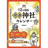12ヶ月の開運神社カレンダー: 日本の暦や文化も学べる!