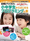 小中学生からはじめるプログラミングの本 2020年版 (日経BPパソコンベストムック)