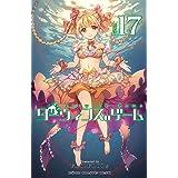ダーウィンズゲーム 17 (少年チャンピオン・コミックス)