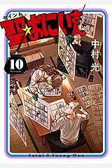 聖☆おにいさん(10) (モーニングコミックス) Kindle版