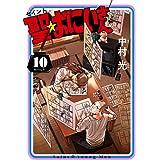 聖☆おにいさん(10) (モーニングコミックス)