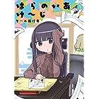 ぱらのいあけ~じ 1 (MeDu COMICS)
