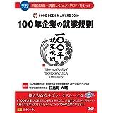 100年企業の就業規則 V114