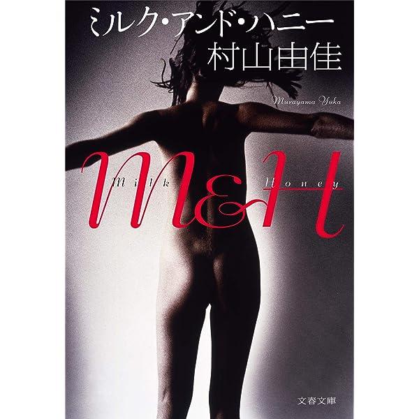 小説 milk 官能