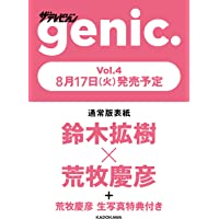 【Amazon.co.jp 限定】ザテレビジョンgenic. Vol.4 荒牧慶彦生写真特典付