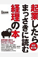 起業したらまっさきに読む経理の本 改訂第3版 Kindle版