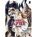 人狼機ウィンヴルガ 8 (チャンピオンREDコミックス)