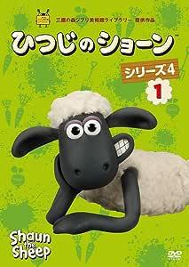 ひつじのショーン シリーズ4 (1) [DVD]