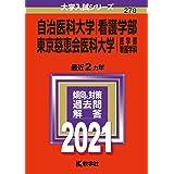 自治医科大学(看護学部)/東京慈恵会医科大学(医学部〈看護学科〉) (2021年版大学入試シリーズ)
