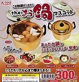 the お鍋マスコット [全5種セット(フルコンプ)]