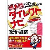 上・中級公務員試験 過去問ダイレクトナビ 政治・経済 2022年度