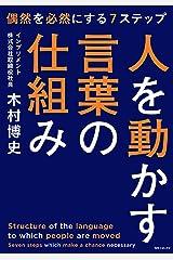 人を動かす言葉の仕組み (角川フォレスタ) Kindle版
