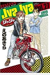ジャジャ(27) (サンデーGXコミックス) Kindle版