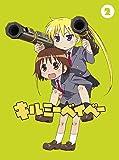 キルミーベイベー (2) 【Blu-ray】