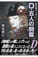 D-五人の刺客 吸血鬼ハンター 32 (朝日文庫) 文庫