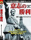 意志の勝利 TMW-062 [DVD]