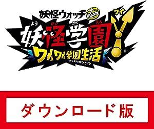 妖怪学園Y ~ワイワイ学園生活~ オンラインコード版