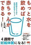 もっと水を飲めば赤ちゃんができる! (産科医もすすめる注目の妊活メソッド)
