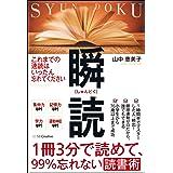 1冊3分で読めて、99%忘れない読書術 瞬読