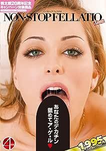 NON STOP FELLATIO 4時間! ~あなたのデカチン舐めてア・ゲ・ル ~ [DVD]