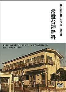 森田療法ビデオ全集 第2巻 常盤台神経科