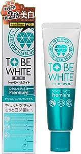 トゥービー・ホワイト (TO BE WHITE) 薬用 ホワイトニング プレミアム ハミガキ粉 【医薬部外品】 60g