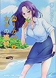 ローカル女子の遠吠え(3) (まんがタイムコミックス)