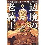 辺境の老騎士 バルド・ローエン(4) (ヤンマガKCスペシャル)