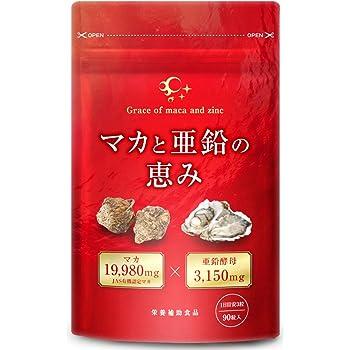 マカと亜鉛の恵み サプリ JAS有機マカ 19,980mg 亜鉛酵母 3,150mg サプリメント 90粒 30日分