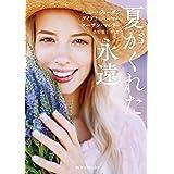 夏がくれた永遠 (mirabooks)
