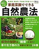 家庭菜園でできる自然農法 (Gakken Mook 学研趣味の菜園)