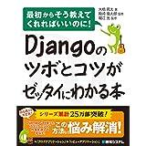 Djangoのツボとコツがゼッタイにわかる本