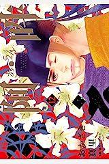 阿・吽(12) (ビッグコミックススペシャル) Kindle版