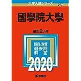 國學院大學 (2020年版大学入試シリーズ)