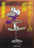 ヨギ ガンジーの妖術 (新潮文庫)