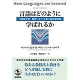 言語はどのように学ばれるか――外国語学習・教育に生かす第二言語習得論