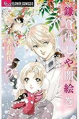 鎌倉けしや闇絵巻(5) (フラワーコミックス) Kindle版