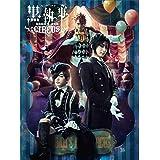 ミュージカル「黒執事」 ~NOAH'S ARK CIRCUS~ (初回仕様限定版) [Blu-ray]