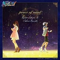 peace of mind~星の歌を聴きながら~